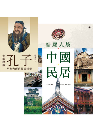 結廬人境:中國民居 + 大師導讀:孔子 (套書)