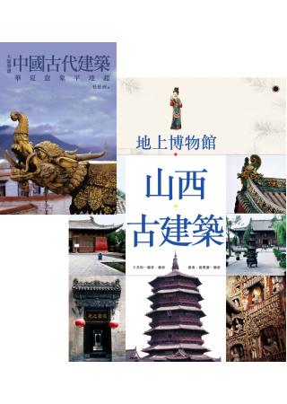 地上博物館:山西古建築+大師導讀:中國古代建築 (套書)