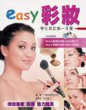 easy 彩妝
