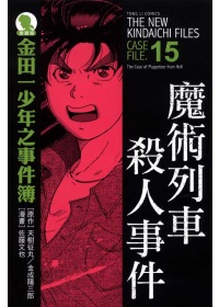 金田一少年之事件簿 愛藏版 15 魔術列車殺人事件