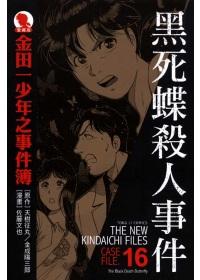 金田一少年之事件簿 愛藏版 16 黑死蝶殺人事件