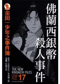 金田一少年之事件簿 愛藏版 17 佛蘭西銀幣殺人事件