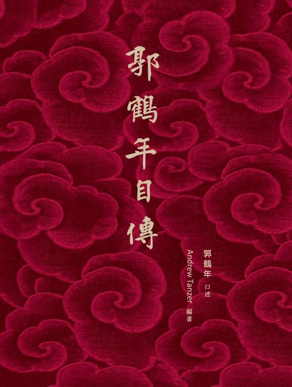 郭鶴年自傳(繁體版)