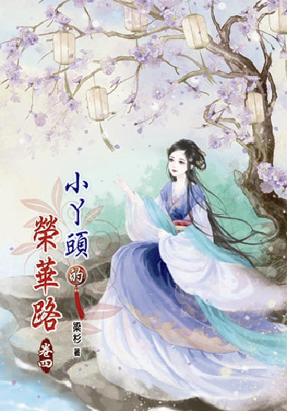 小丫頭的榮華路(四)