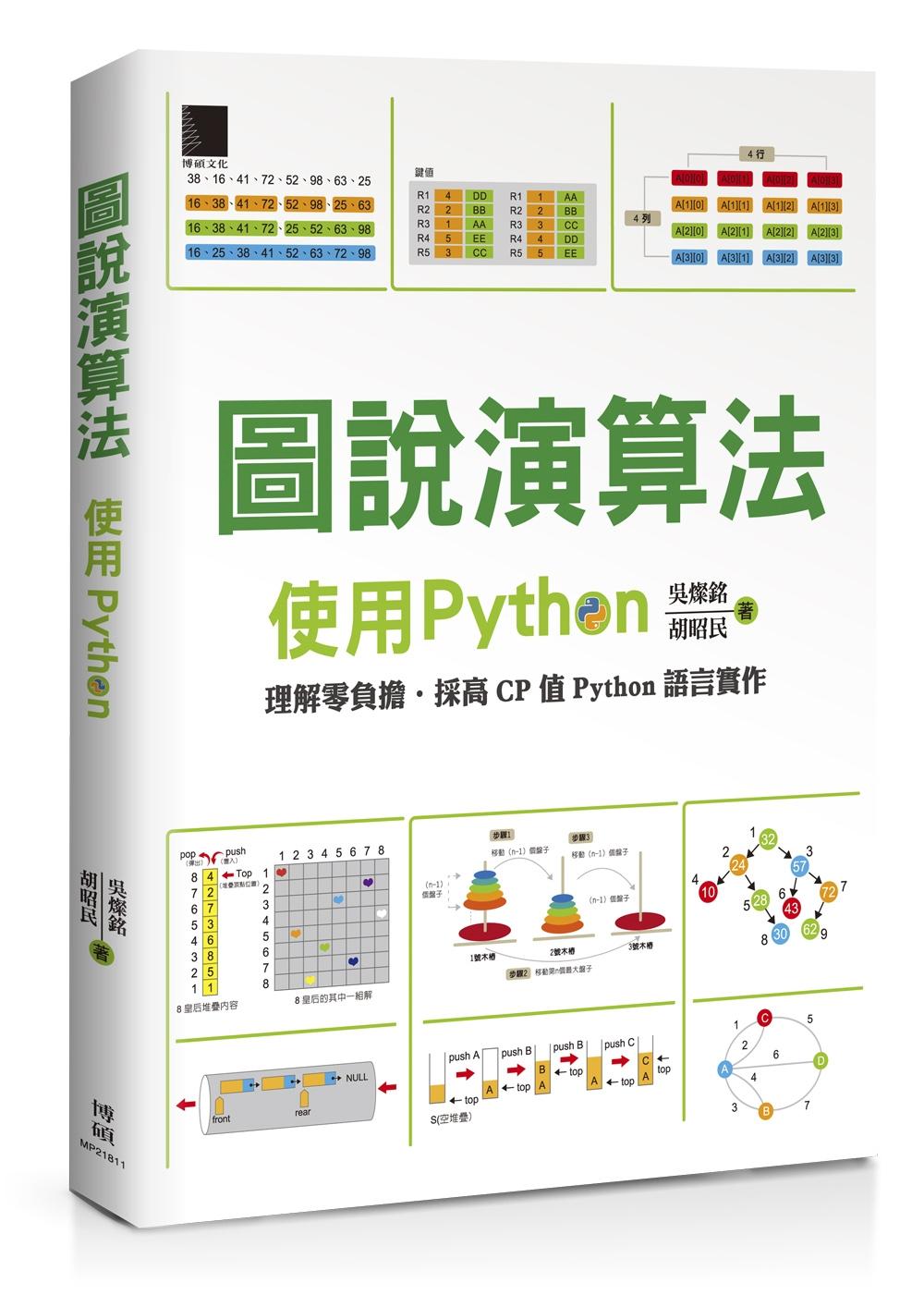 圖說演算法:使用Python