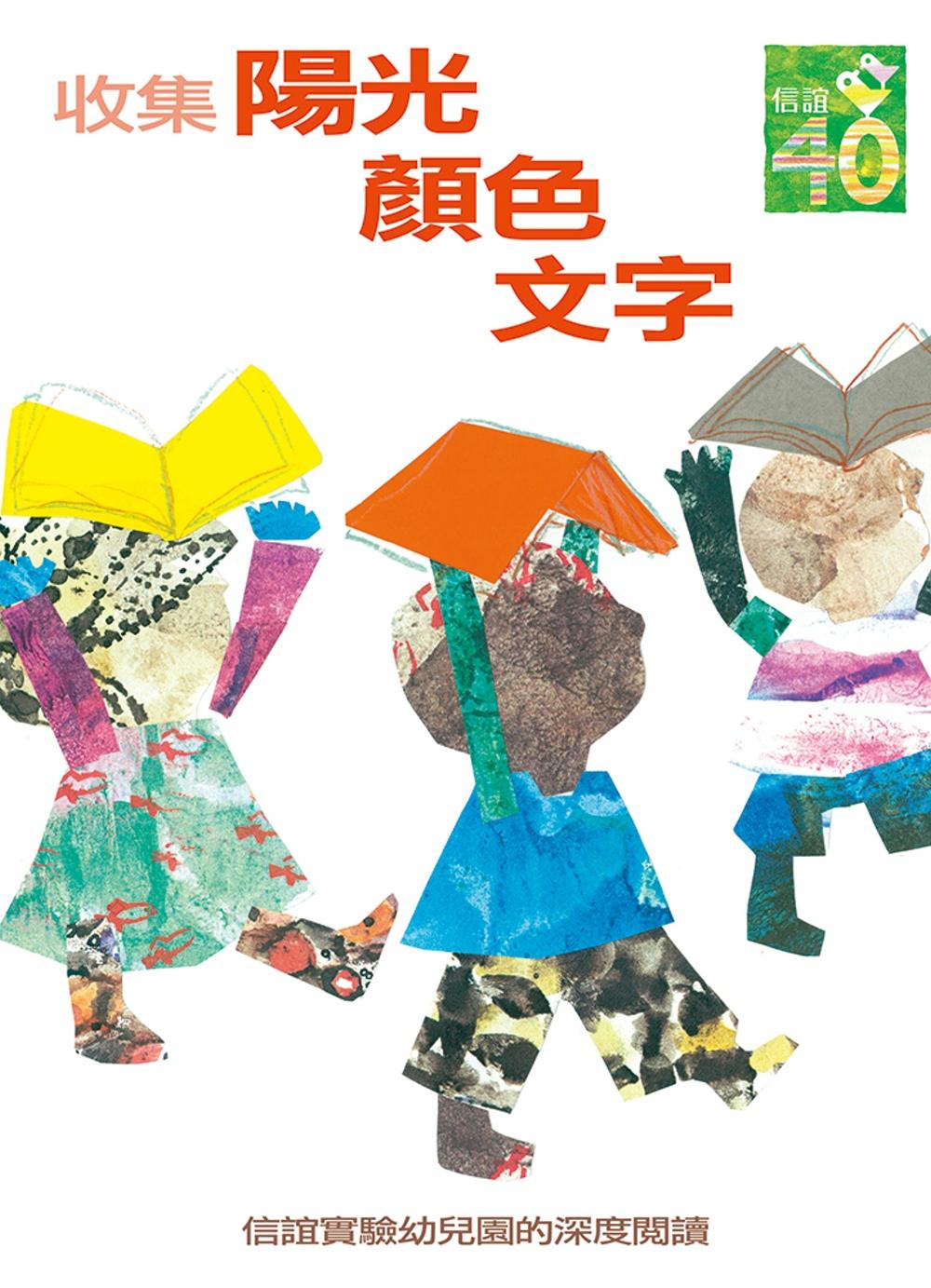 收集陽光‧顏色‧文字:信誼實驗幼兒園的深度閱讀課程