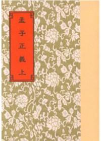 孟子正義(全2冊)