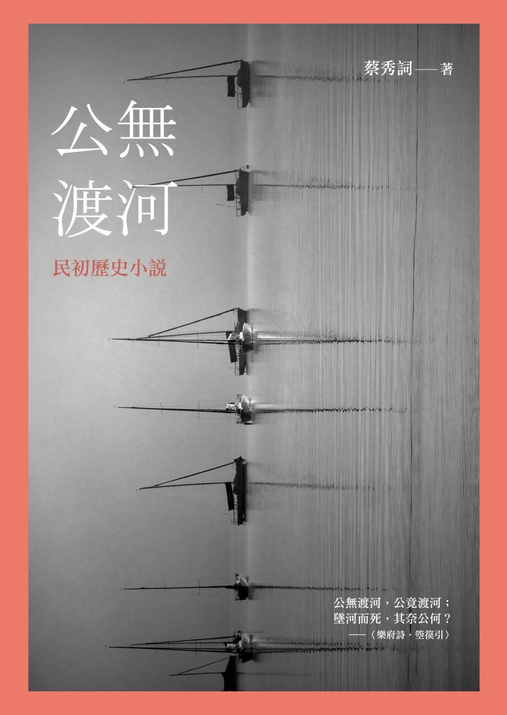 公無渡河:民初歷史小說