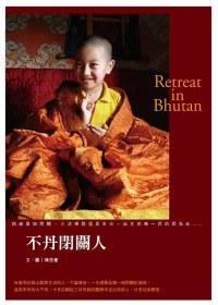 不丹閉關人