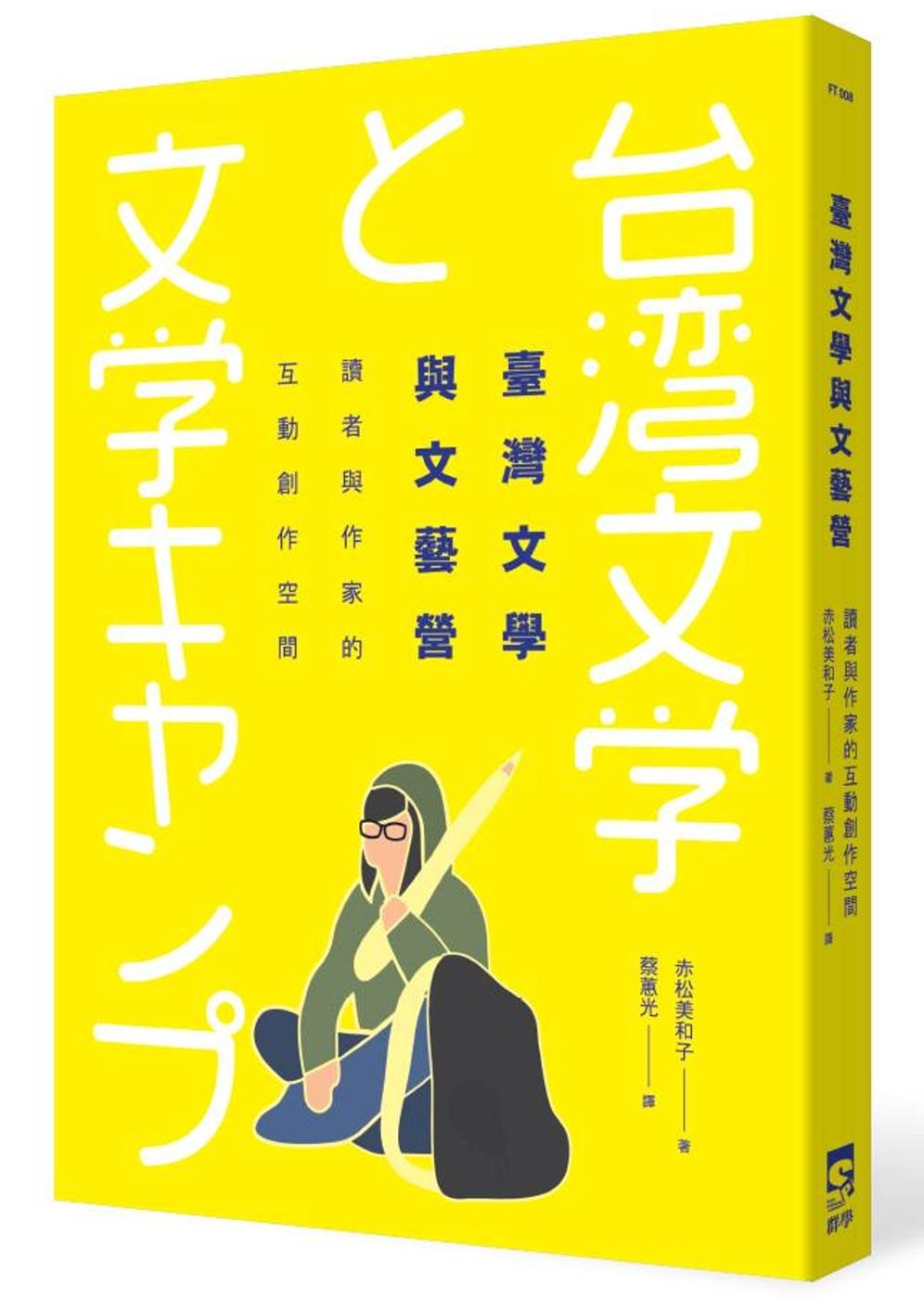 臺灣文學與文藝營:讀者與作家的互動創作空間