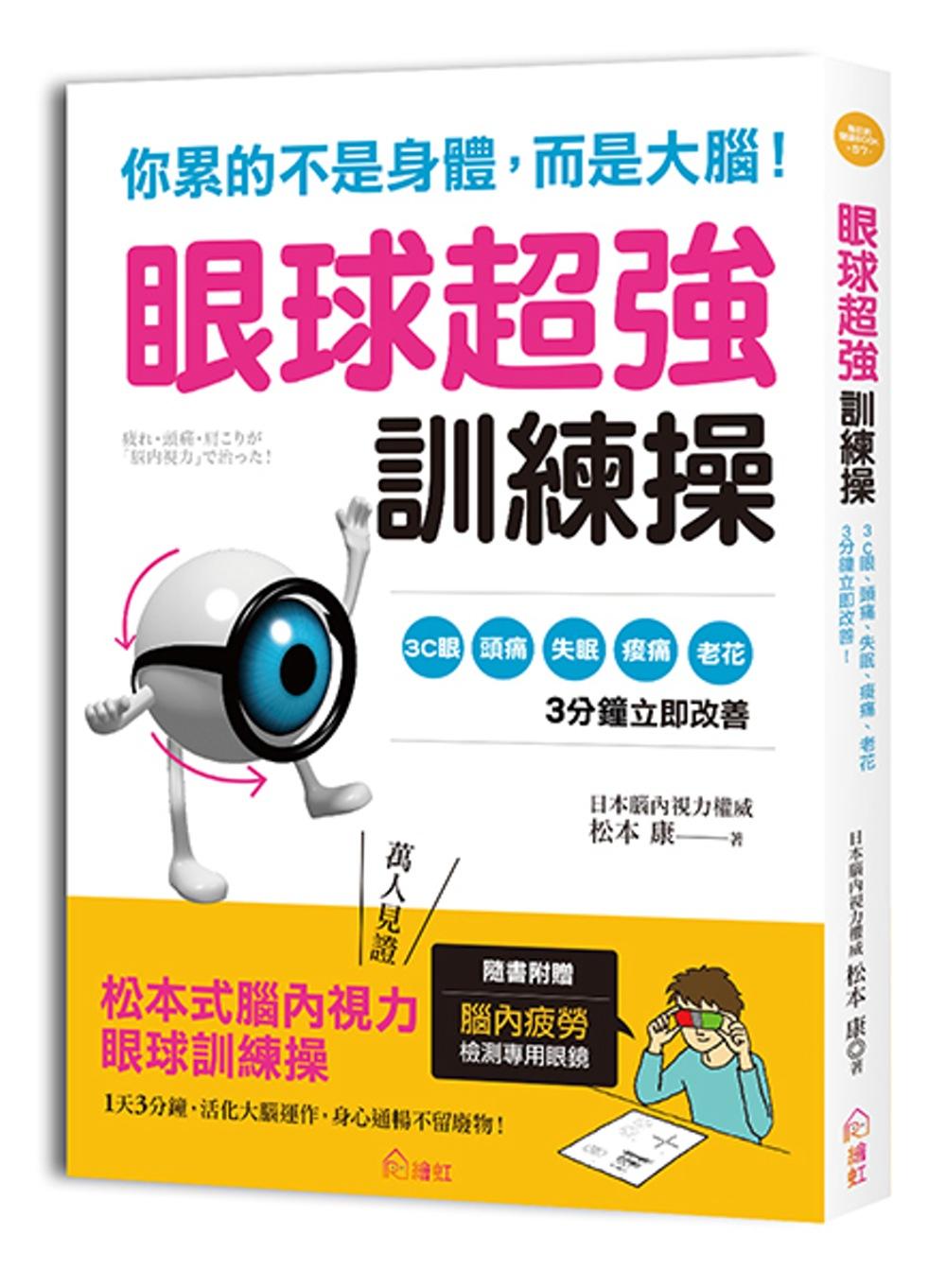 你累的不是身體,而是大腦!眼球超強訓練操:日本權威獨創,3C眼、頭痛、失眠、痠痛等症狀立即改善!