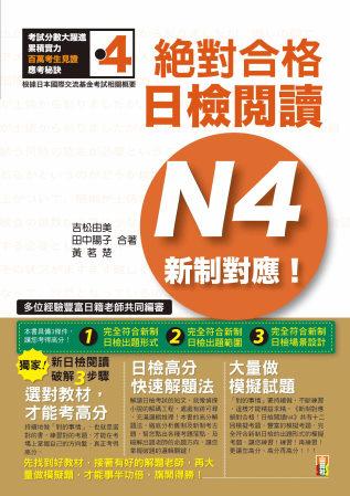新制對應 絕對合格!日檢閱讀N4