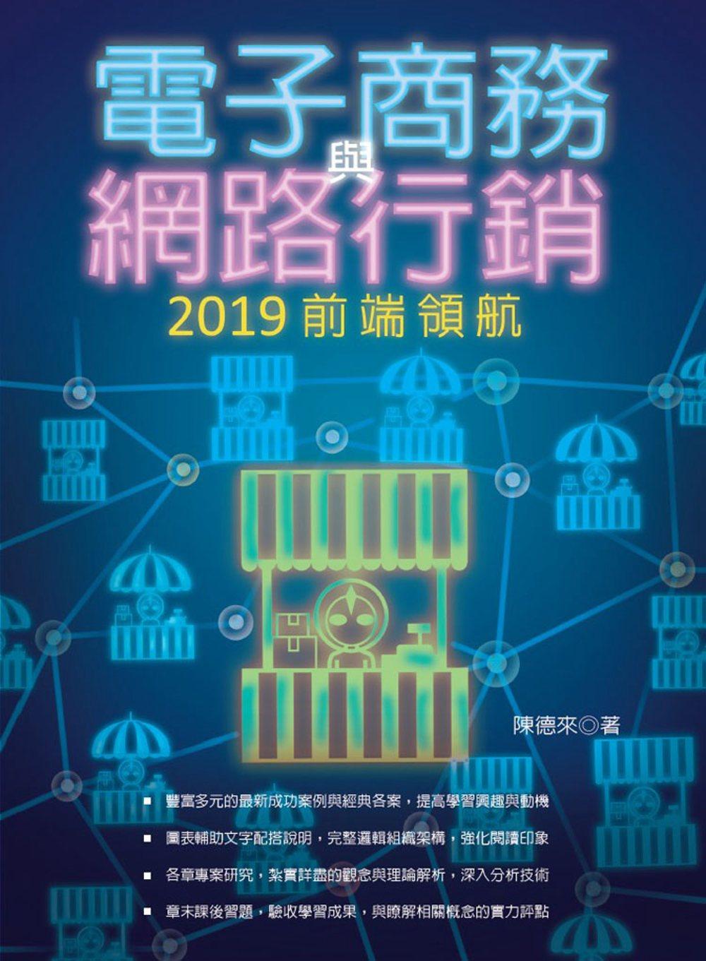 電子商務與網路行銷:2019前端領航