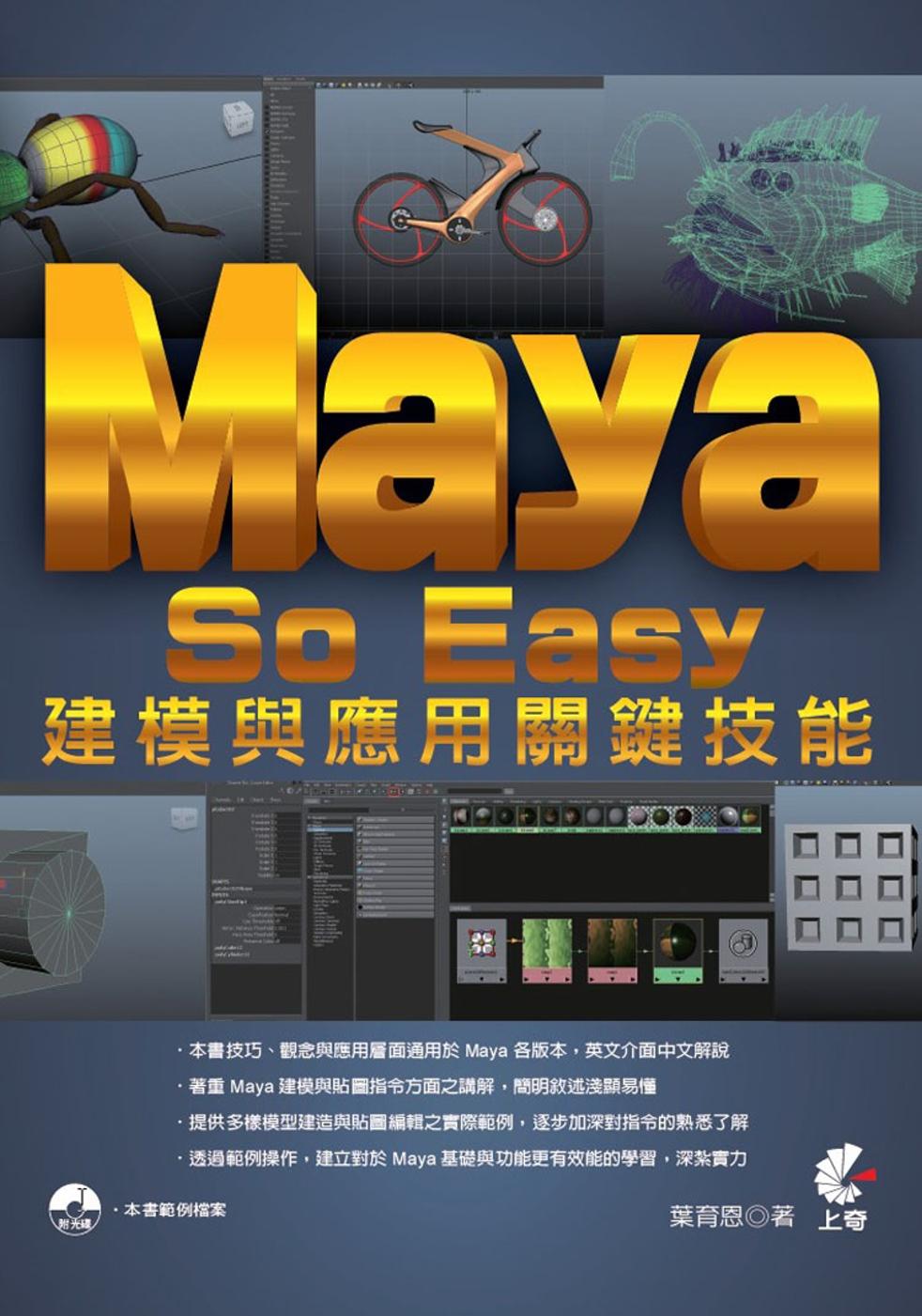 Maya So Easy 建模與應用關鍵技能