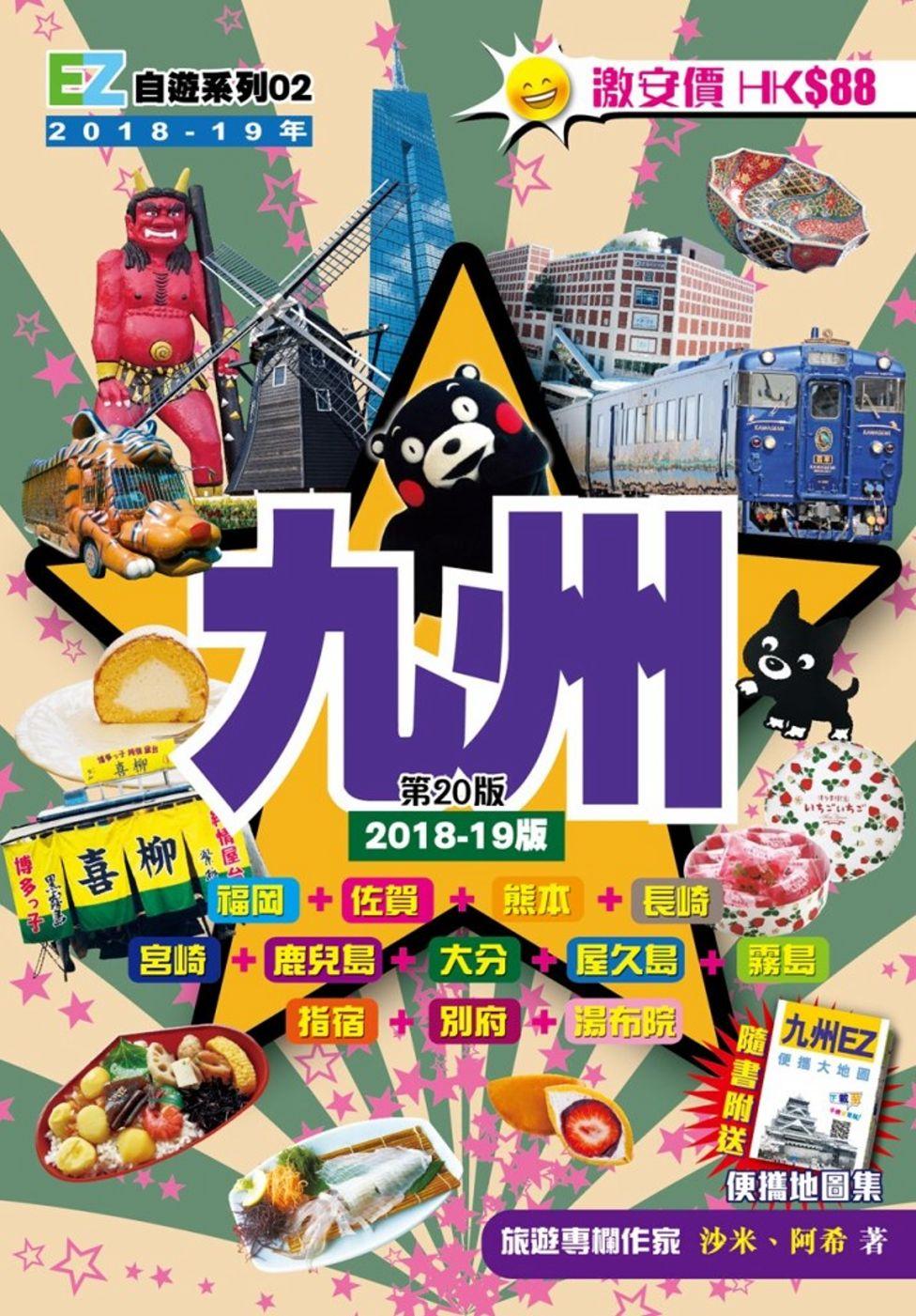 九州EZ(2018-19年版)