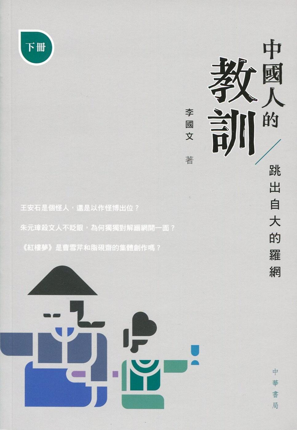 中國人的教訓:跳出自大的羅網(下冊)