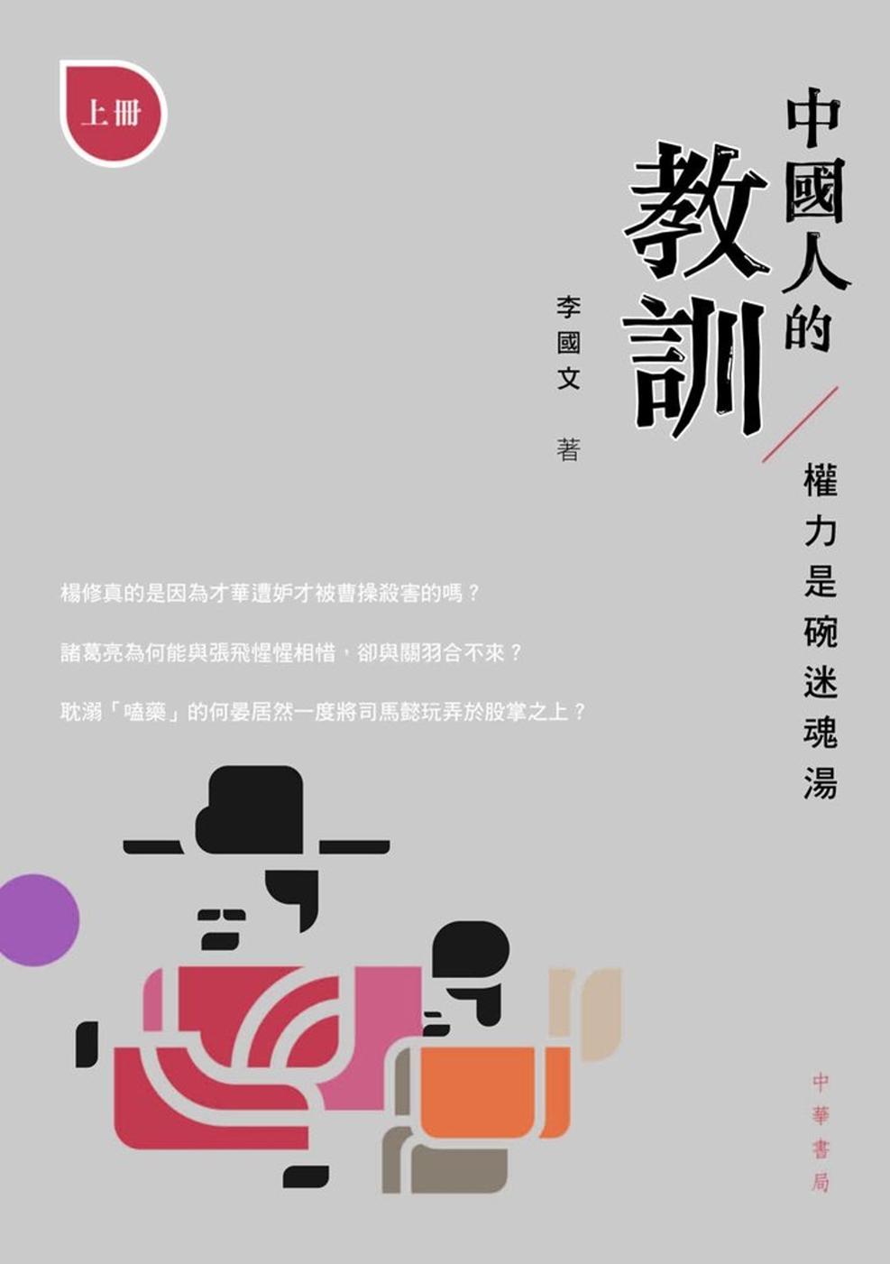 中國人的教訓:權力是碗迷魂湯(上冊)