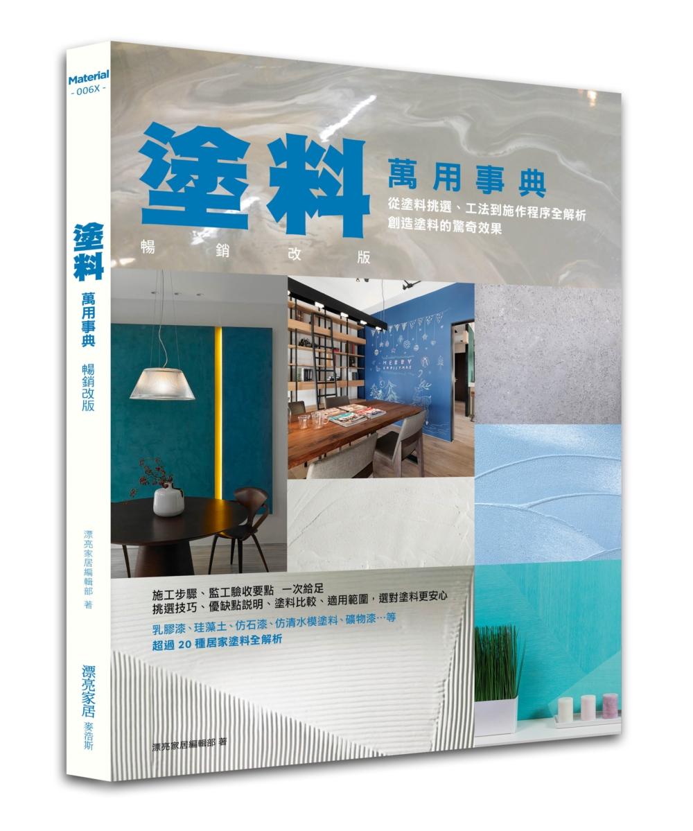 塗料萬用事典 暢銷改版:從塗料挑選、工法到施作程序全解析,創造塗料的驚奇效果