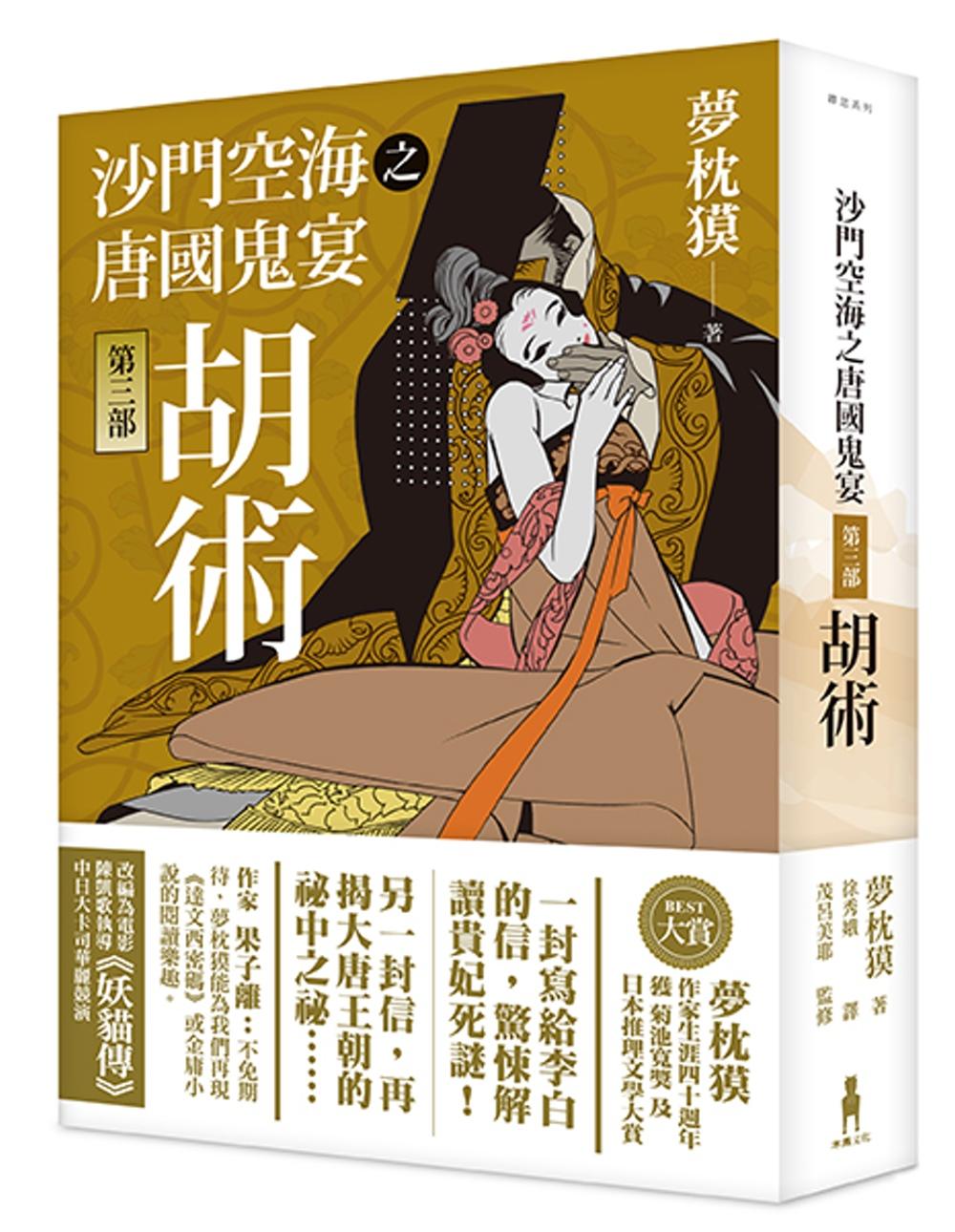 沙門空海之唐國鬼宴【第三部】 胡術