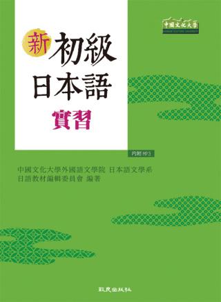 新初級日本語實習(書+1MP3)
