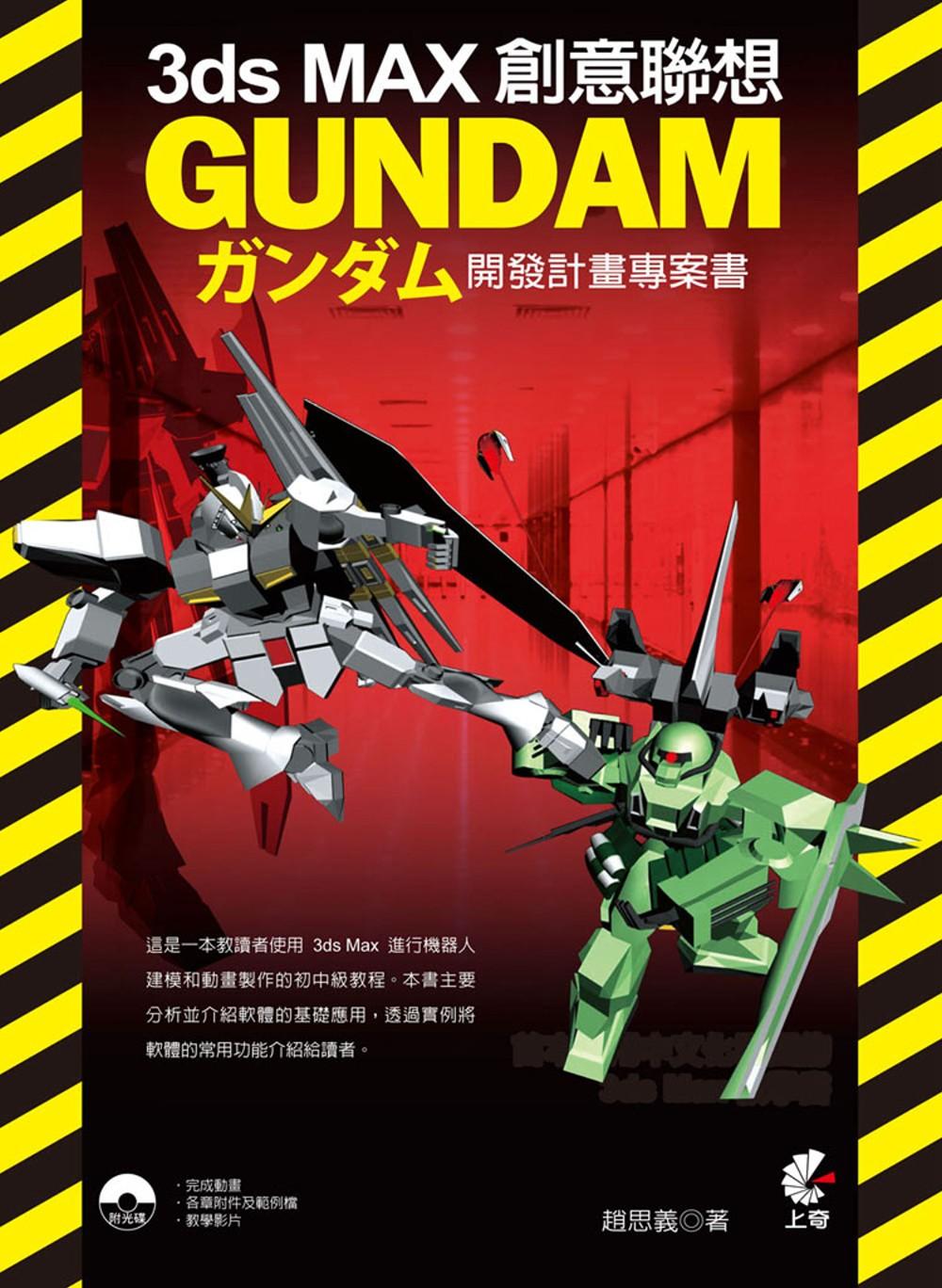 3ds Max創意聯想:GUNDAM開發計畫專案書