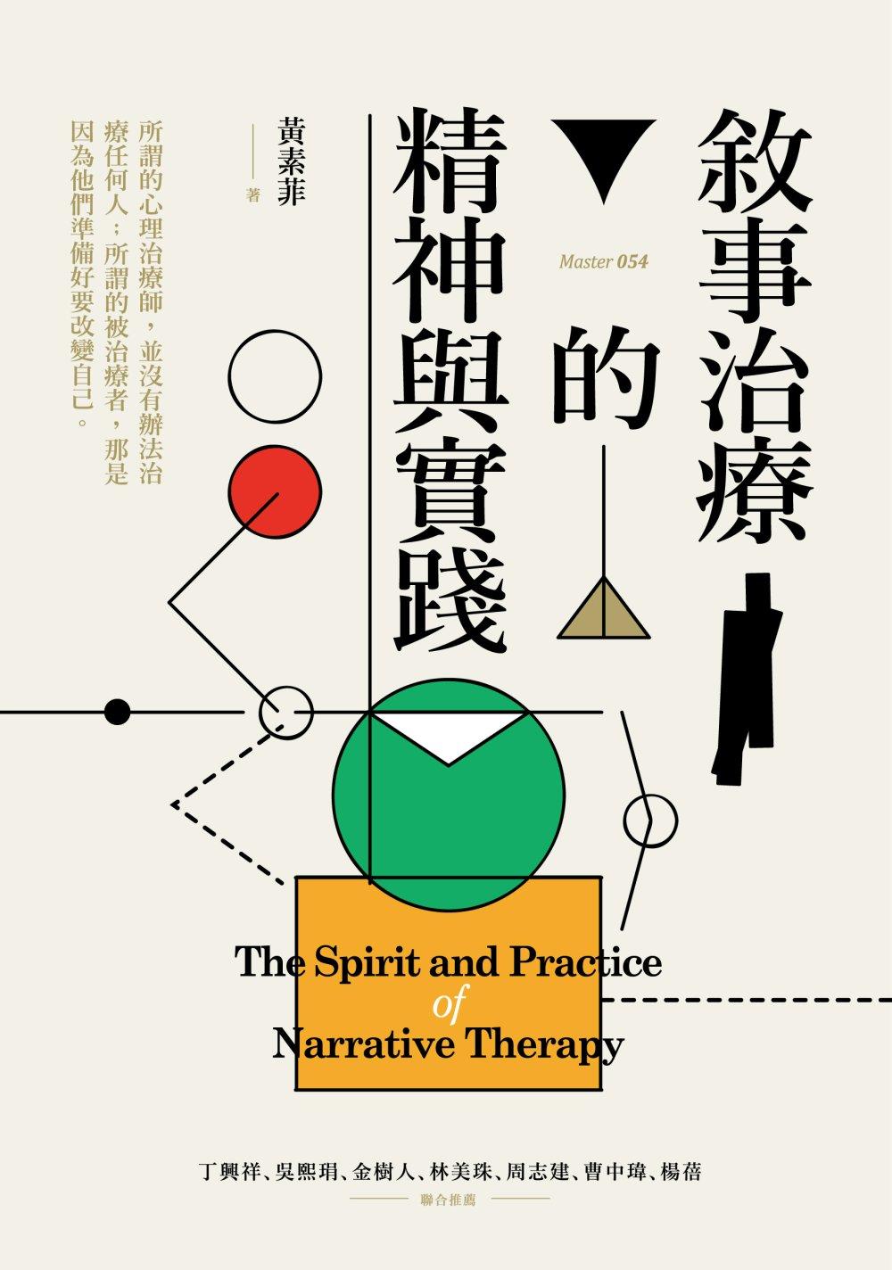 敘事治療的精神與實踐