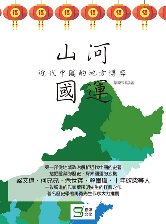 山河國運:近代中國的地方博弈