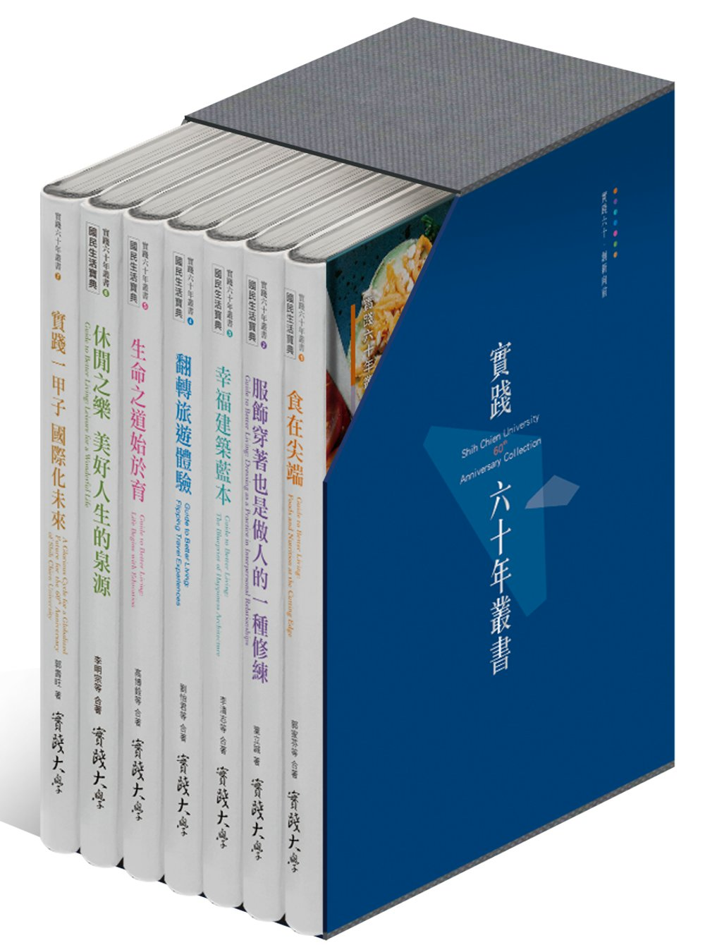 實踐六十年叢書(共七冊)
