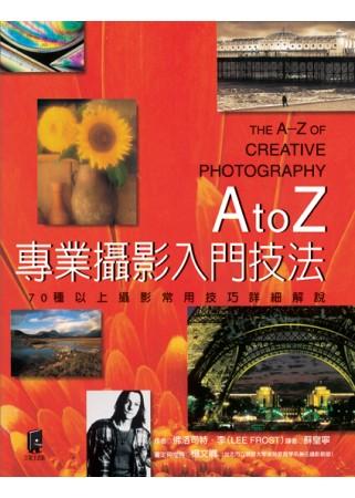 A to Z 專業攝影入門技法