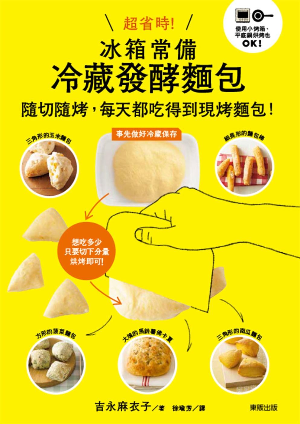 超省時!冰箱常備冷藏發酵麵包:隨切隨烤,每天都吃得到現烤麵包!