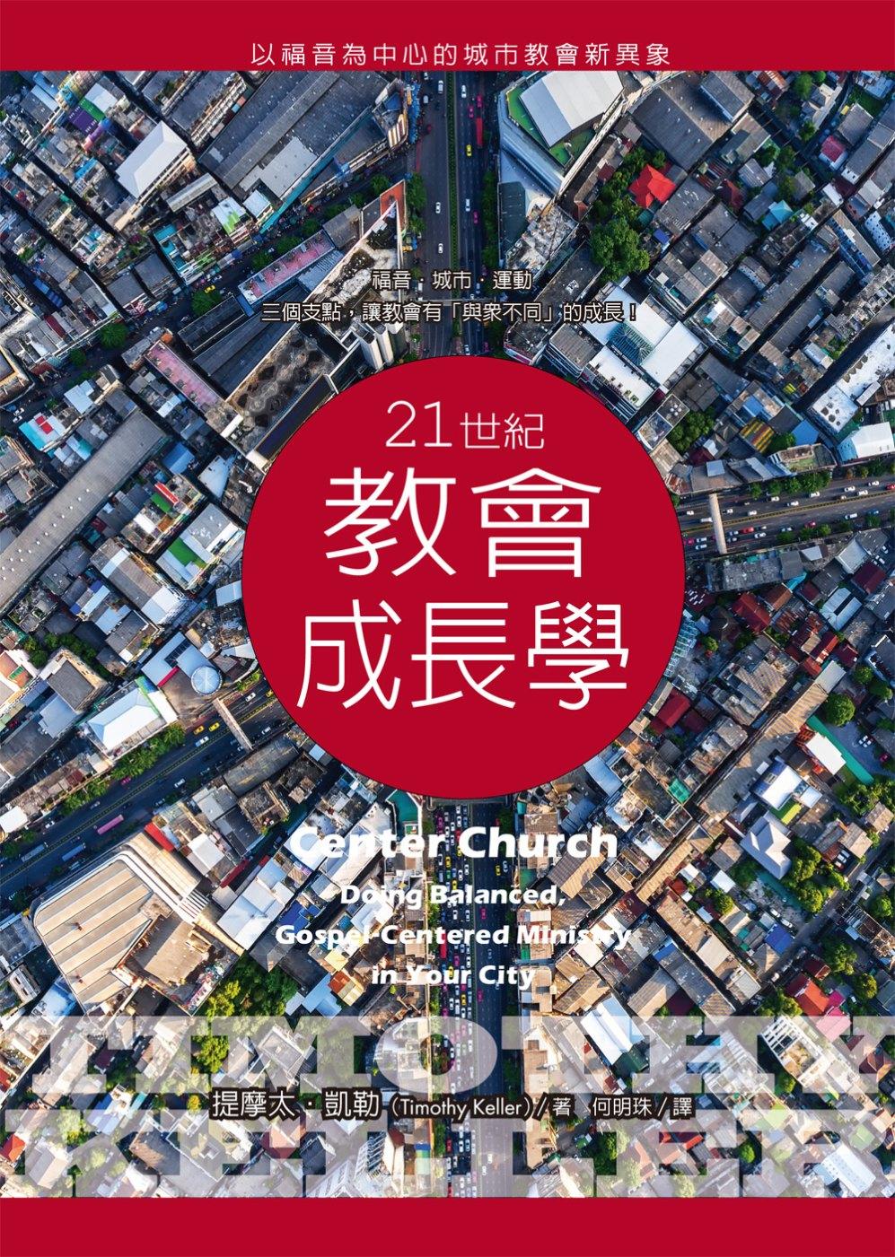 21世紀教會成長學:以福音為中心的城市教會新異象