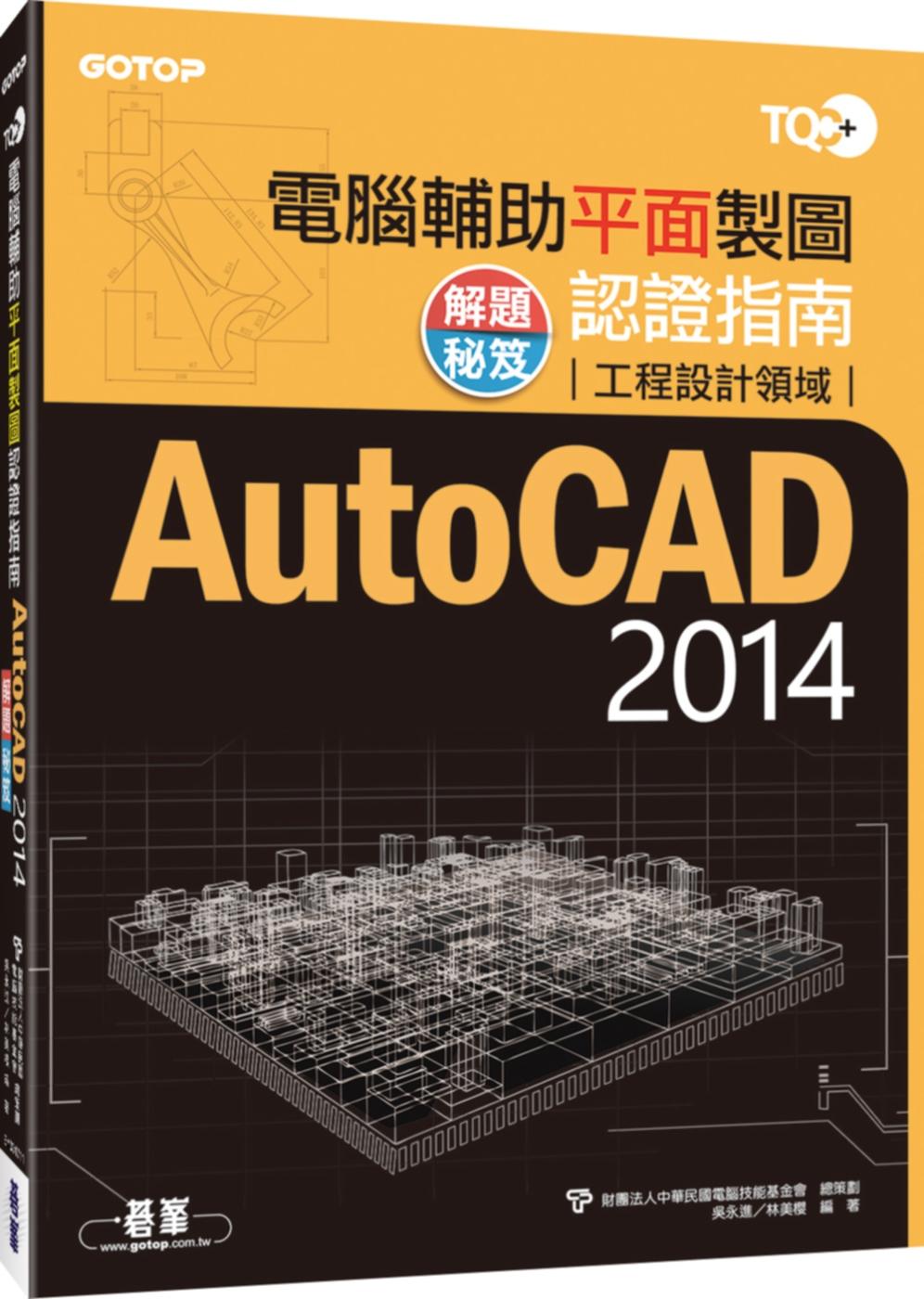 TQC+電腦輔助平面製圖認證指南解題秘笈AutoCAD 2014
