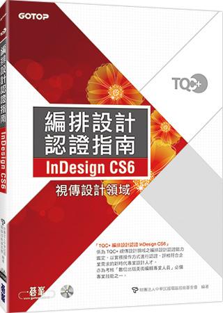 TQC+編排設計認證指南 InDesign CS6
