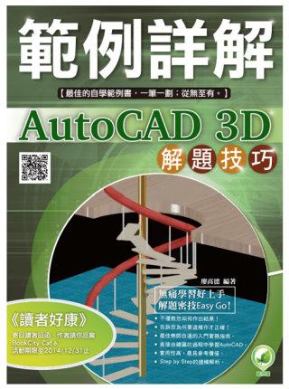 AutoCAD 3D 解題技巧 範例詳解(附綠色範例檔)