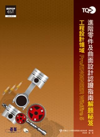 TQC+進階零件及曲面設計認證指南解題秘笈Pro/ENGINEER Wildfire 5(附DVD*1)