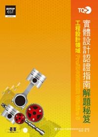 TQC+實體設計認證指南解題秘笈:Pro/ENGINEER Wildfire 5(附動態教學光碟)(附光碟DVD)