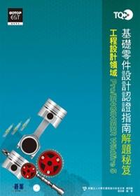 TQC+基礎零件設計認證指南解題秘笈:Pro/ENGINEER Wildfire 5(附動態教學光碟)(附光碟DVD)