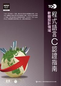 TQC+ 程式語言認證指南 C
