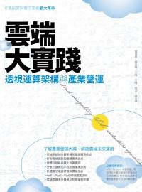 雲端大實踐:透視運算架構與產業營運