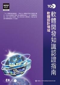 TQC+軟體開發知識認證指南(附光碟)