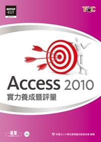 Access 2010實力養成暨評量(附光碟)