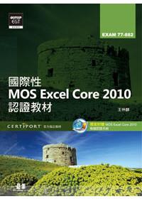 國際性MOS Excel Core 2010認證教材EXAM 77-882(附模擬認證系統及影音教學)