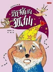 童話思考故事2:頭痛的狐仙