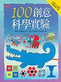 100創意科學實驗