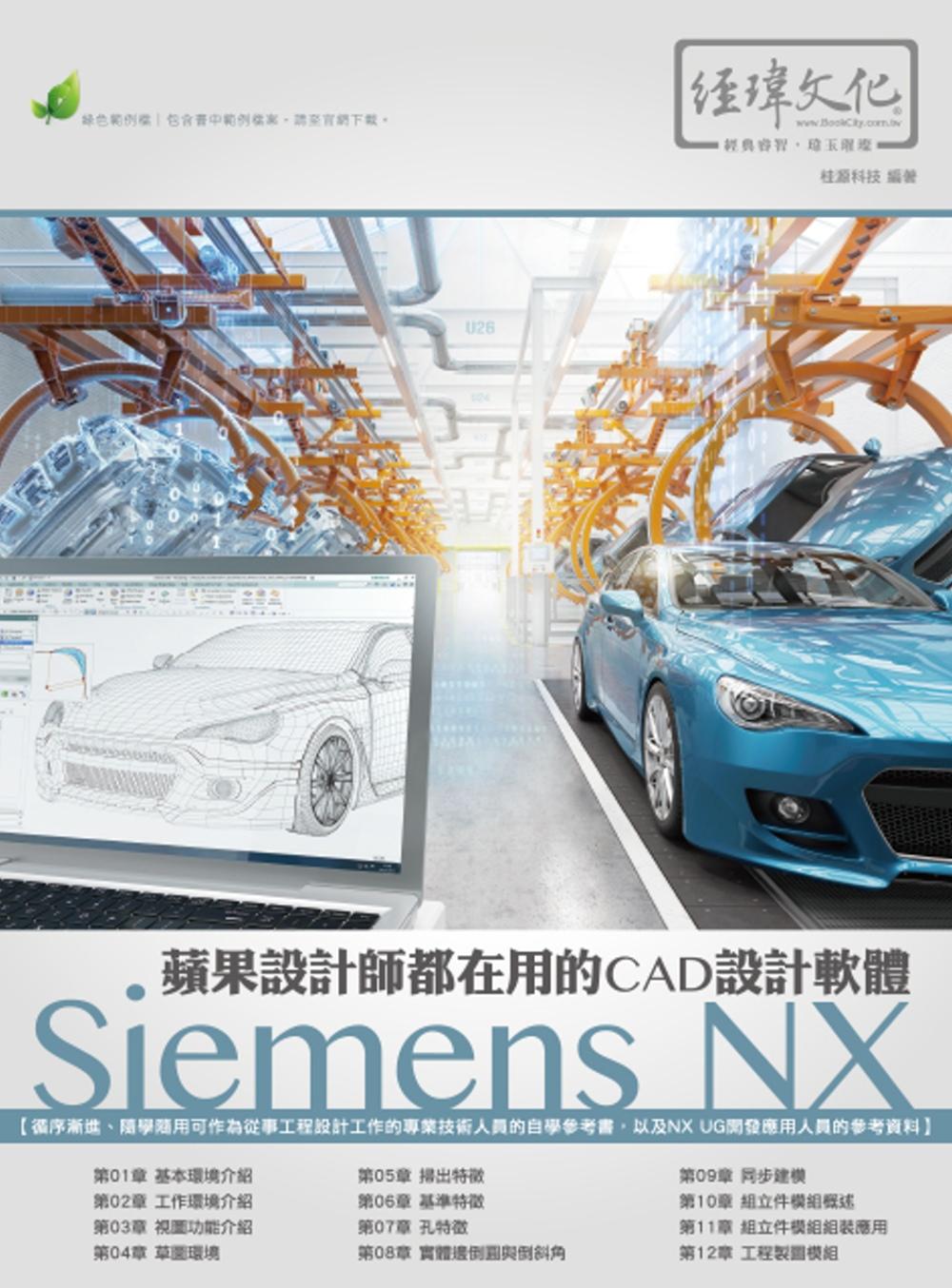 蘋果設計師都在用的CAD設計軟體:Siemens NX(附綠色範例檔)