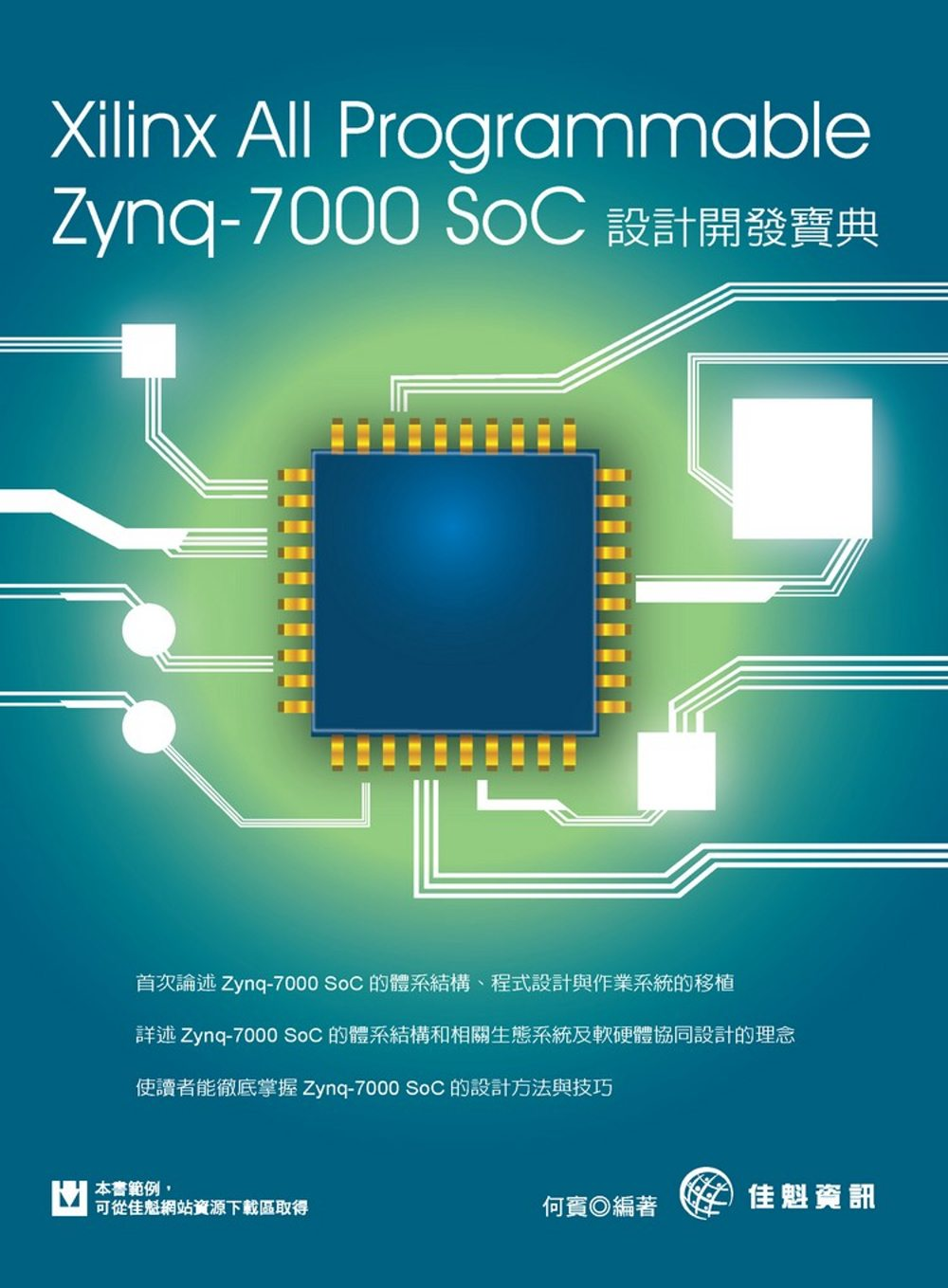 Xilinx All Programmable Zynq-7000 SoC設計開發寶典