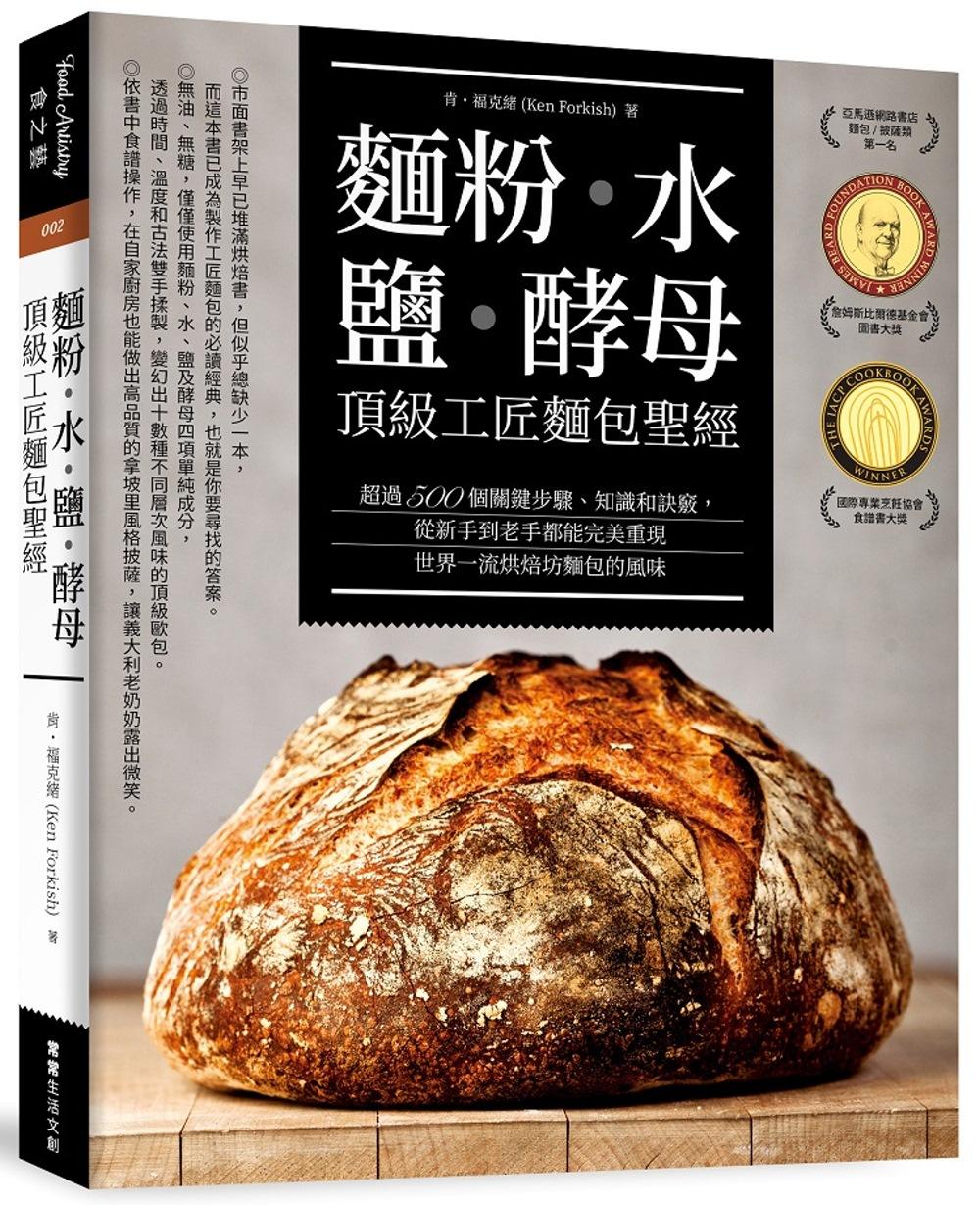 麵粉‧水‧鹽‧酵母-頂級工匠麵包聖經:超過500個關鍵步驟、知識和訣竅,從新手到老手都能完美重現世界一流烘焙坊的麵包風味