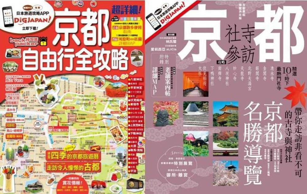 京都參訪自由行全攻略(套書)