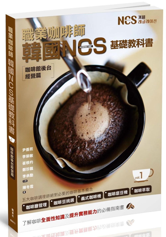 職業咖啡師  韓國NCS基礎教科書 vol.1  咖啡館後台經營篇