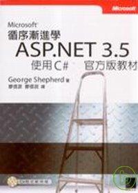 循序漸進學Microsoft ASP.NET 3.5使用C#官方版教材
